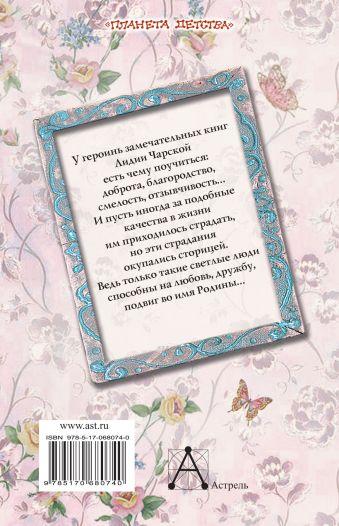 Лучшие повести для девочек Чарская Л.А.