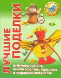 Тойбнер А. - Лучшие поделки из бумаги, картона, яичной скорлупы, горшочков и природных матери обложка книги