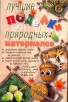 Ануфриева М.А. - Лучшие поделки из природных материалов' обложка книги