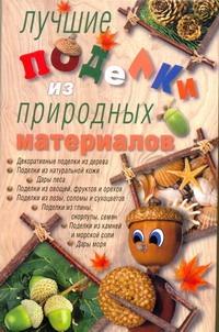 Ануфриева М.А. - Лучшие поделки из природных материалов обложка книги