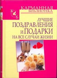 Кузнецов И.Н. Лучшие поздравления и подарки на все случаи жизни