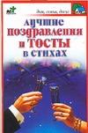 Панкратов П.И. - Лучшие поздравления и тосты в стихах обложка книги