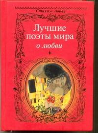 Лучшие поэты мира  о любви