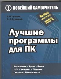 Гузенко Е.Н. - Лучшие программы для ПК обложка книги