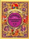 Папилова Л.П. - Лучшие произведения для детей 5-6 лет' обложка книги