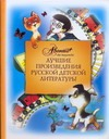 Лучшие произведения русской детской литературы. [В 6 т.]. Т. 5.  О - Т Аксенова М.