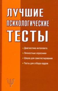 Оленникова М.В. - Лучшие психологические тесты обложка книги