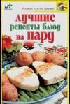 Лучшие рецепты блюд на пару Крестьянова Н.Е.