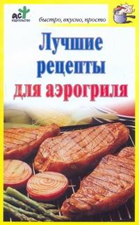 Костина Д. Лучшие рецепты для аэрогриля