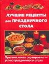 Лучшие рецепты для праздничного стола Выдревич Г.
