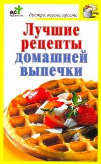 Лучшие рецепты домашней выпечки Костина Д.