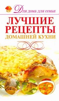 Лучшие рецепты домашней кухни - фото 1