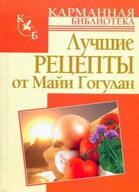 Лучшие рецепты от Майи Гогулан