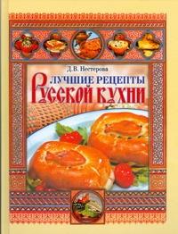 Лучшие рецепты русской кухни - фото 1