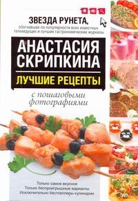 Лучшие рецепты с пошаговыми фотографиями Скрипкина А.Ю.