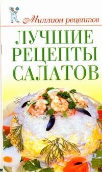 Лучшие рецепты салатов Сладкова О.В.