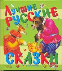 . Лучшие русские сказки