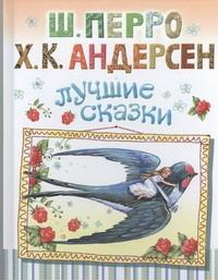 Перро Ш. - Лучшие сказки обложка книги
