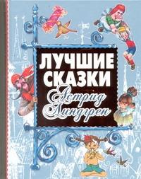 Линдгрен А. - Лучшие сказки Астрид Линдгрен обложка книги