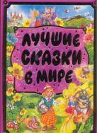 Яхнин Л.Л. - Лучшие сказки в мире' обложка книги
