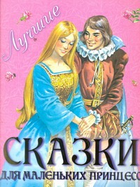 Лучшие сказки для маленьких принцесс(малиновая) Вульф Т.