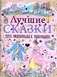 Лучшие сказки для маленьких принцесс(розовая)