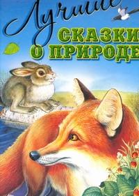 Лучшие сказки о природе Бианки В.В.