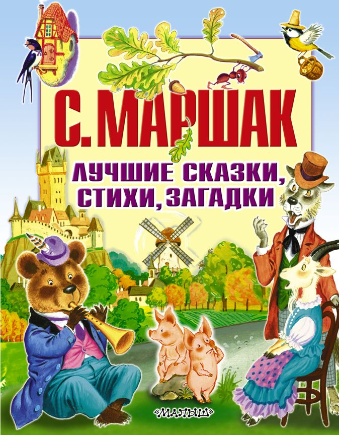Лучшие сказки, стихи, загадки Маршак С.Я.