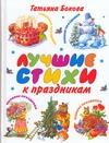 Бокова Т.В. - Лучшие стихи к праздникам' обложка книги