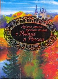 Лучшие стихи русских поэтов о Родине и России