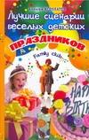 Исполатов А.Н. - Лучшие сценарии веселых детских праздников. Family club' обложка книги