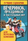 Брестский А.И. - Лучшие сценарии вечеринок, праздников и застольных игр для нетрезвых компаний' обложка книги