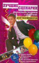 Соколова И.Г. - Лучшие сценарии общешкольных праздников и развлечений для тинейджеров' обложка книги