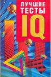 Рассел К. - Лучшие тесты IQ обложка книги
