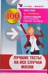 Преображенская Н.А. - Лучшие тесты на все случаи жизни' обложка книги