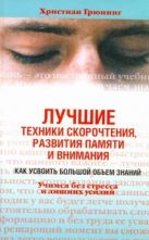Грюнинг Христиан - Лучшие техники скорочтения, развития памяти и внимания' обложка книги