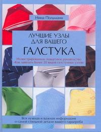Лучшие узлы для вашего галстука - фото 1
