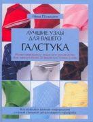 Польманн Н. - Лучшие узлы для вашего галстука' обложка книги