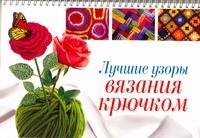 Лучшие узоры вязания крючком Капранова Е.Г.