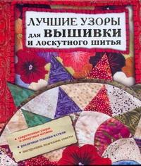 Лучшие узоры для вышивки и лоскутного шитья Ким Александр Леонидович