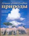 Биднер Дженни - Лучшие фотографии природы' обложка книги