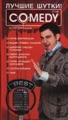 Лучшие шутки! Комеди Клаб ISBN: 978-5-17-042867-0 чичваркин е гений если из 100 раз тебя посылают 99…