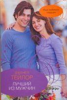 Тейлор Дженел - Лучший из мужчин' обложка книги