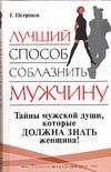 Петровец Т.Г. - Лучший способ соблазнить мужчину' обложка книги