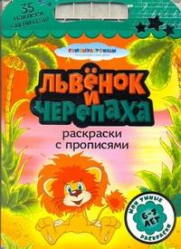 Львенок и черепаха. Раскраски с прописями