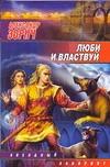 Люби и властвуй Зорич А.