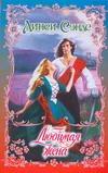 Сэндс Л. - Любимая жена' обложка книги