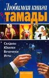 Игнатова Н.Ю. - Любимая книга тамады' обложка книги