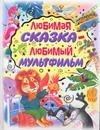 Любимая сказка - любимый мультфильм Липскеров М.Ф.