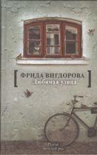 Вигдорова Ф.А. - Любимая улица' обложка книги